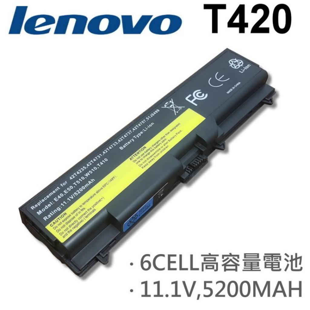 T420 日系電芯 電池 42T4752 42T4753 42T4755 42T4756 42T4757 LENOVO