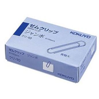 コクヨ/ゼムクリップ ジャンボ 50mm 約100本入 10個/クリ-10