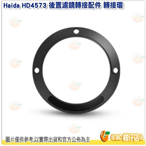 @3C 柑仔店@ Haida HD4573 後置濾鏡轉接配件 轉接環 7種EF鏡頭可用 公司貨 Canon 適用