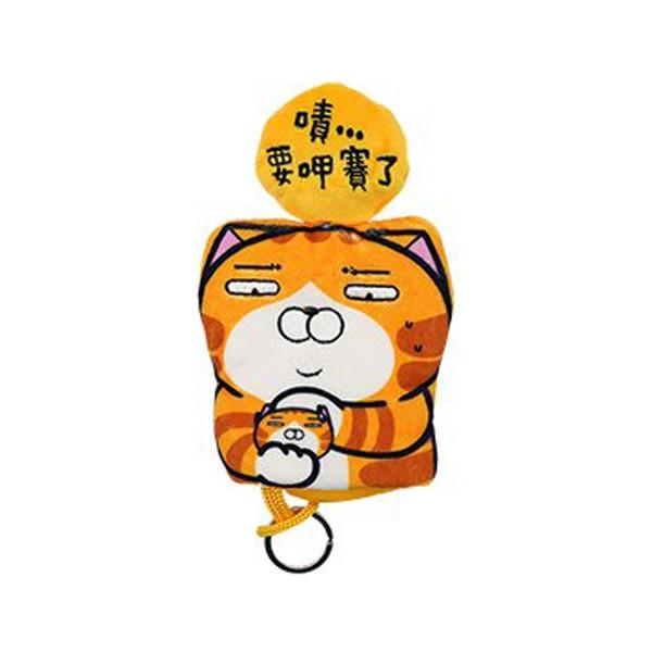 白爛貓 LanLan 鑰匙扣包 三款任選
