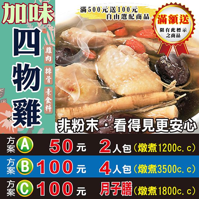 【加味▪四物雞】可素食►夠量味濃▪蔘大王《FA03》