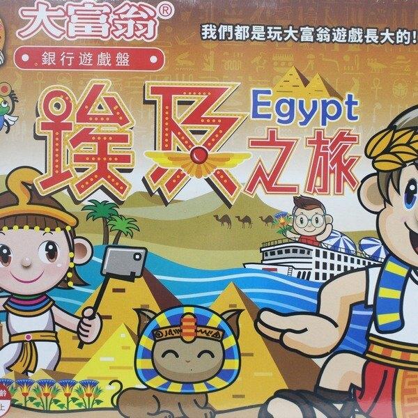 大富翁 銀行遊戲盤 A-766 埃及之旅/一個入(定100) 超Q版大富翁