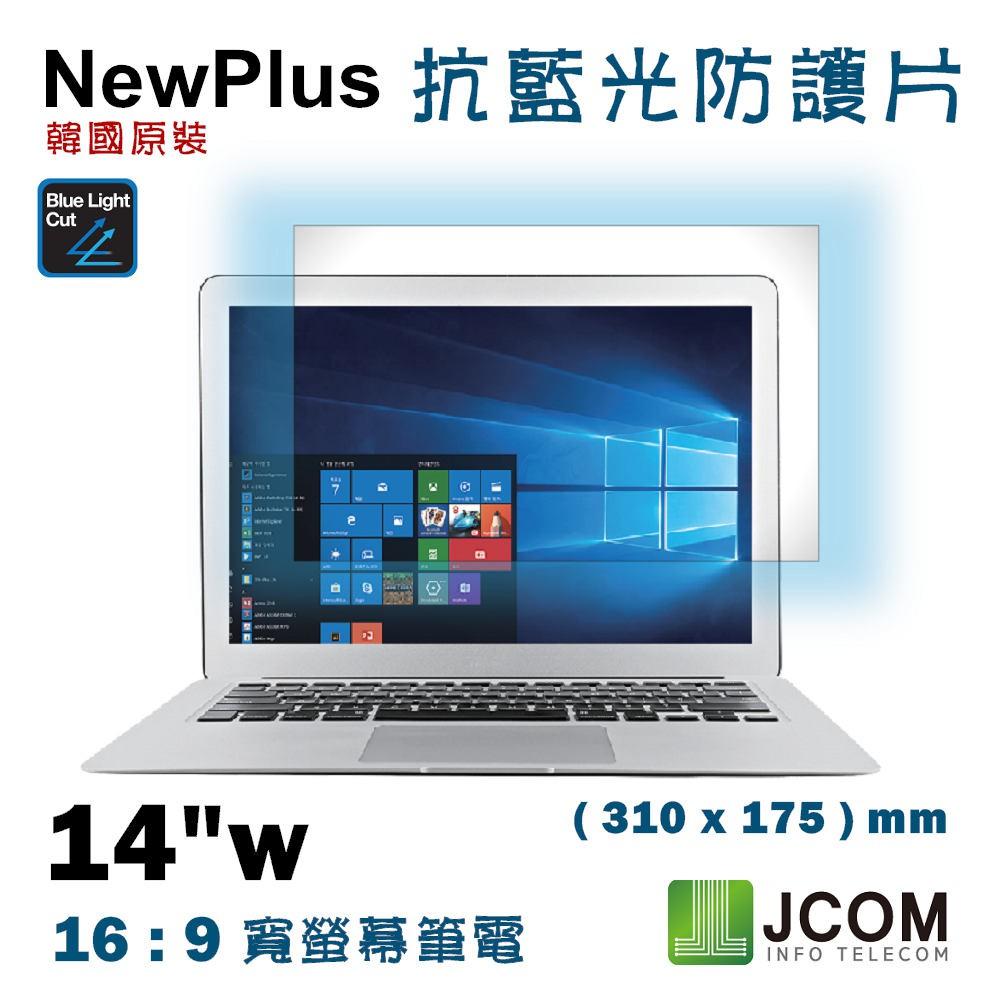NewPlus 筆電專用 抗藍光片 ( 14吋 , 16:9 , 310x175mm )