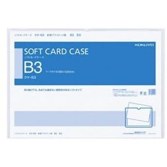 コクヨ/ソフトカードケース 軟質 B3 20個/クケ-53