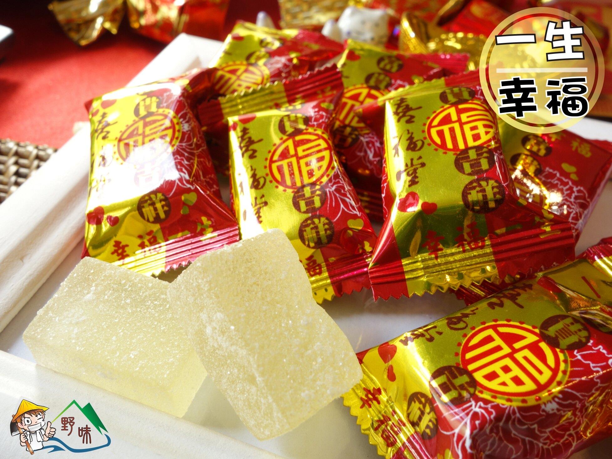 【野味食品】正佳珍 一生幸福水果軟糖190g/包,465g/包(富貴吉祥,水果風味軟糖,傳統軟糖,桃園實體店面出貨)