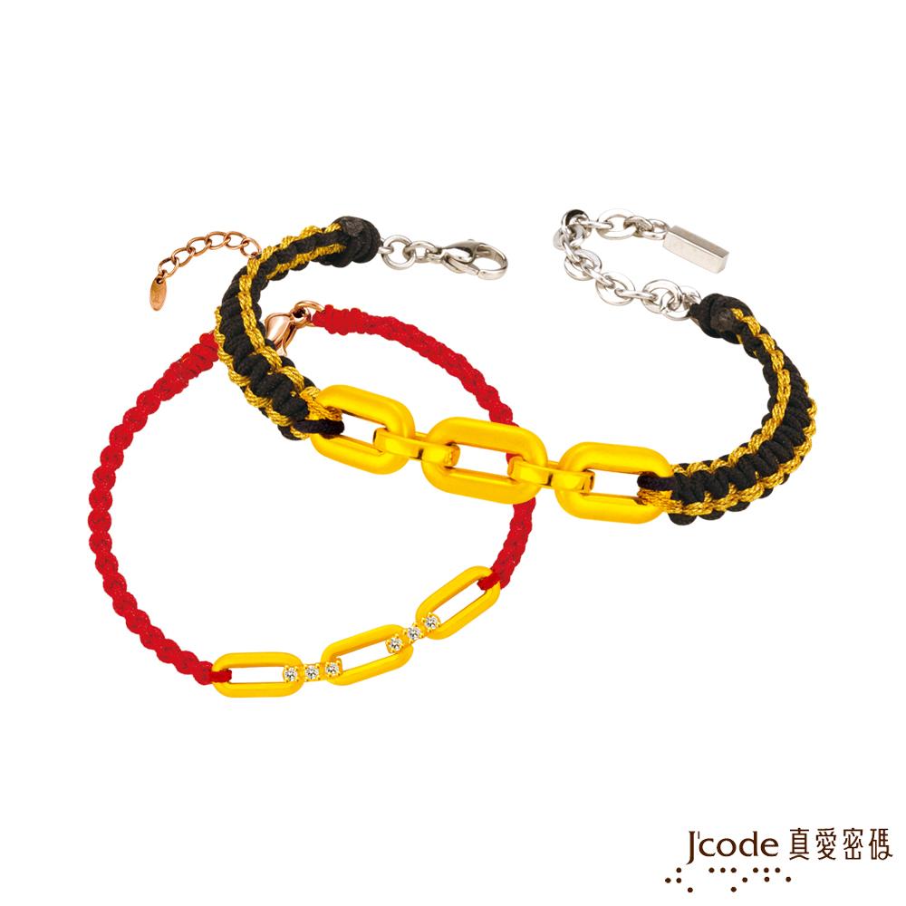 J'code真愛密碼 一直熱戀黃金編織成對手鍊