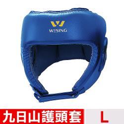 九日山-拳擊散打泰拳專用護具配件-藍色護頭套(L)