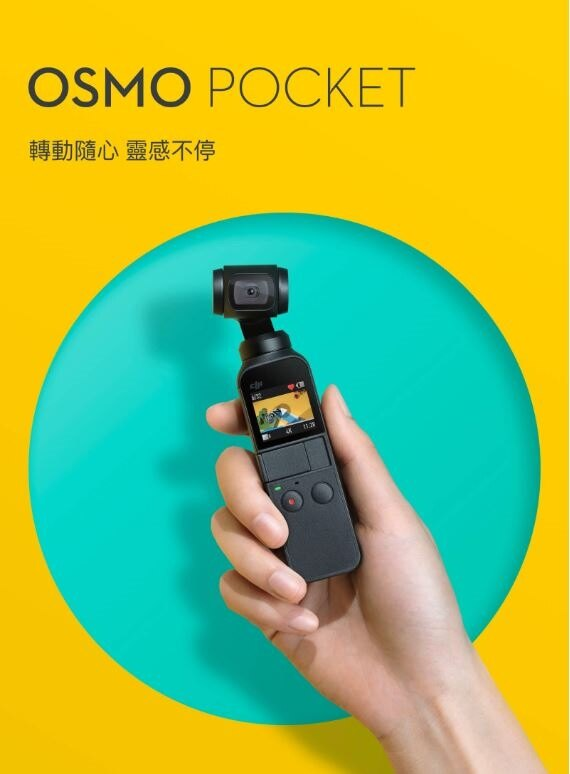 DJI OSMO POCKET 口袋雲台相機
