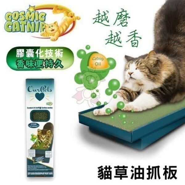 cosmic catnip 宇宙貓貓草油抓板-小(cm-13665)貓咪伸展香味持久