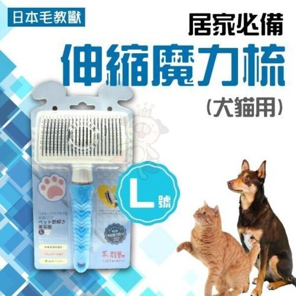 日本毛教獸居家必備 伸縮魔力梳-l號(犬貓用)fu-b024 梳毛/梳具/美容