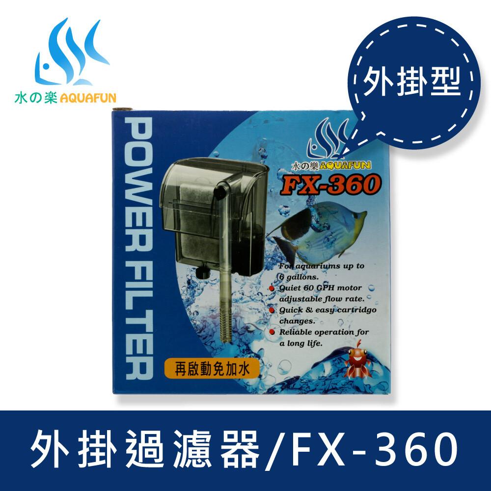 水之樂 fx-360 外掛過濾器