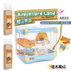 Alice - 歷奇樂園 AE21藍 遊戲寵物鼠籠 加贈德國LITTLE ONE原味木屑*2(倉鼠籠/小鼠籠)