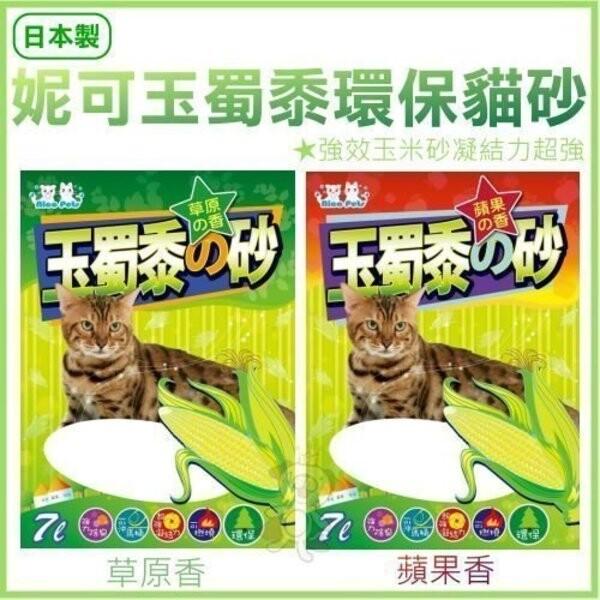 日本妮可玉蜀黍玉米貓砂7l大容量絕佳除臭效果可直接沖入馬桶-草原/蘋果香