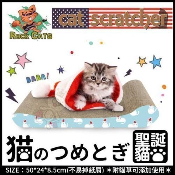 rock cat 聖誕貓 造型貓抓板 k004 結構扎實貓抓板 增加趣味性
