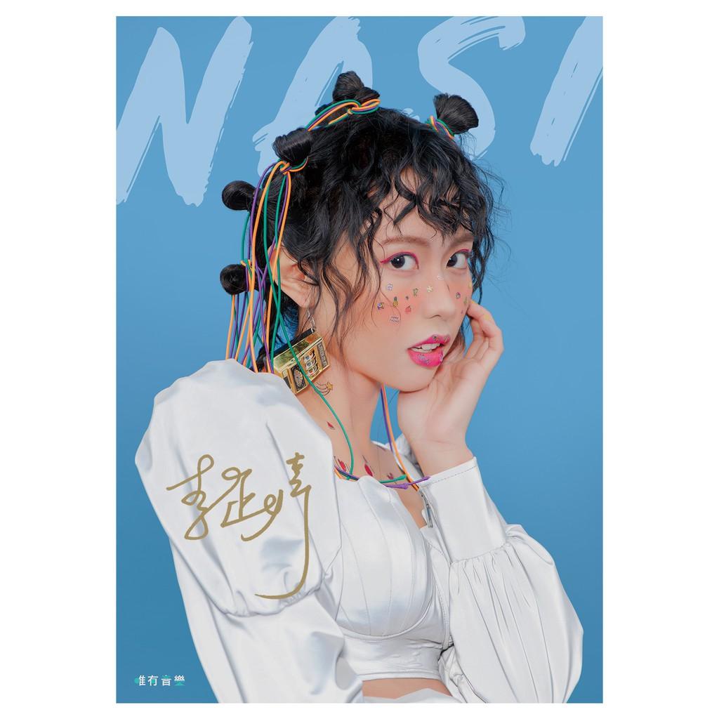 李芷婷Nasi_尬電潮新款海報(含親筆簽名及海報筒)