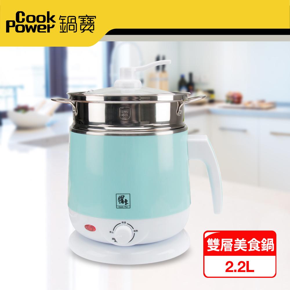 鍋寶 #316雙層防燙美食鍋 2.2L(含蒸籠) EO-BF9220B1603QQY0