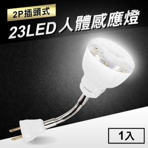 23LED感應燈人體感應燈(2P插頭彎管式)白光
