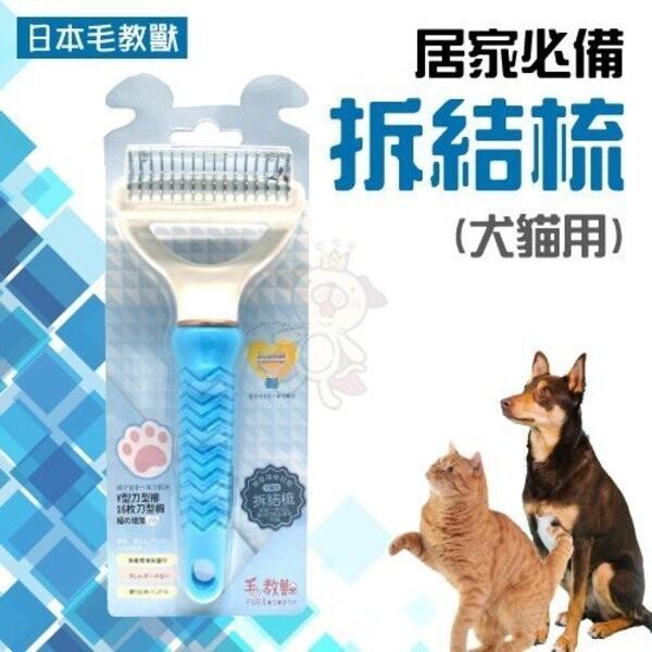 日本毛教獸居家必備 拆結梳(犬貓用)fu-b012 梳毛/梳具/美容