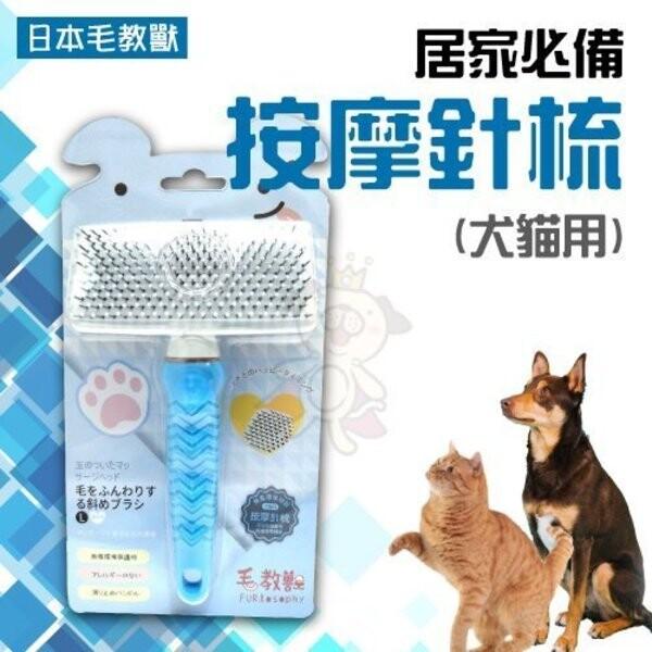 日本毛教獸居家必備 按摩針梳(犬貓用)fu-b033 梳毛/梳具/美容