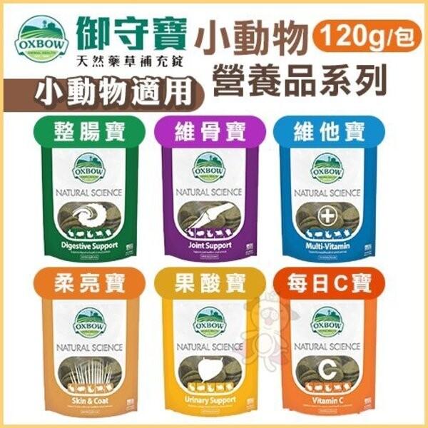 美國oxbow小動物營養品 御守寶系列 120g/包 六種配方可選 小動物適用