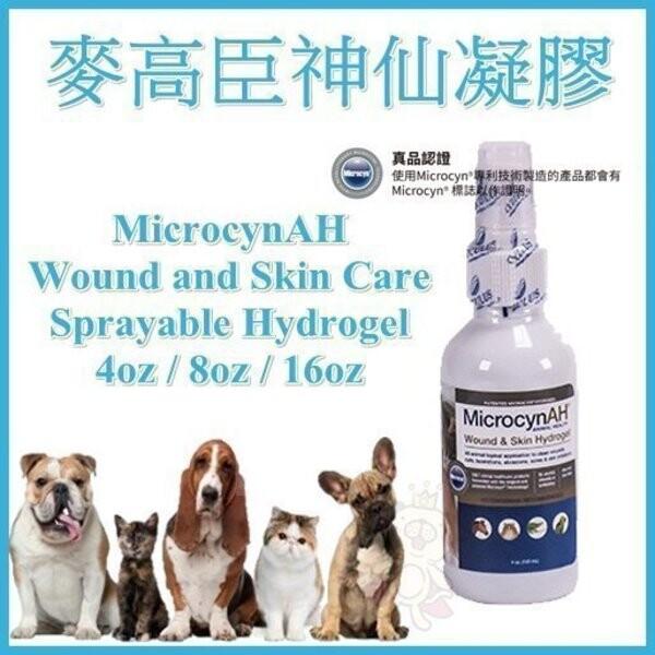 美國microcynah 麥高臣神仙凝膠4oz專利技術
