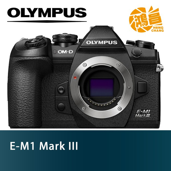 Olympus E-M1 Mark III 單機身 3/31前送原電 em1 iii BODY 元佑公司貨【鴻昌】