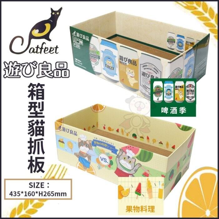catfeet遊玩良品 箱型貓抓板-啤酒季果物料理兩種可選 貓抓板