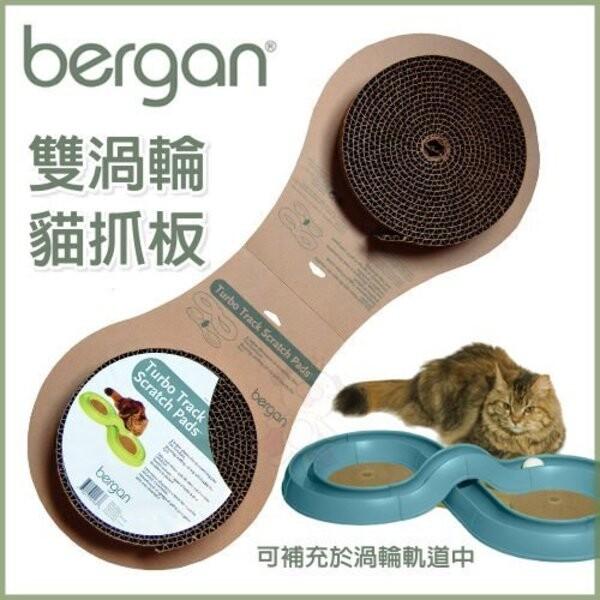 美國bergan雙渦輪抓板可與渦輪軌道玩具組合成8字型結合唷