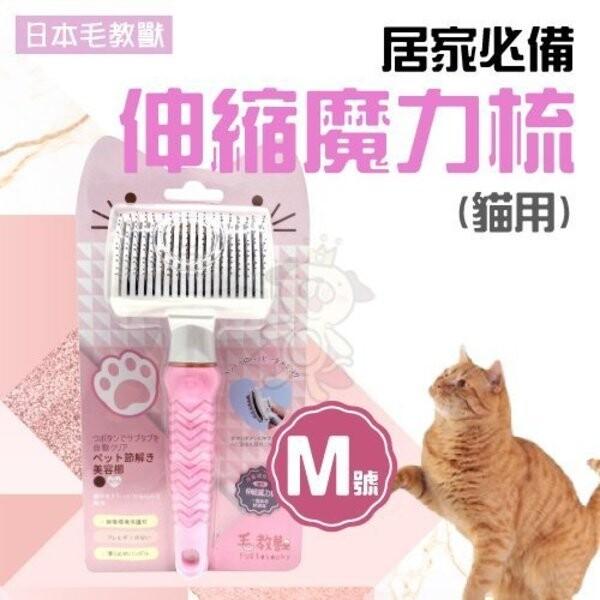 日本毛教獸居家必備 伸縮魔力梳-m號(貓用)fu-p025 梳毛/梳具/美容