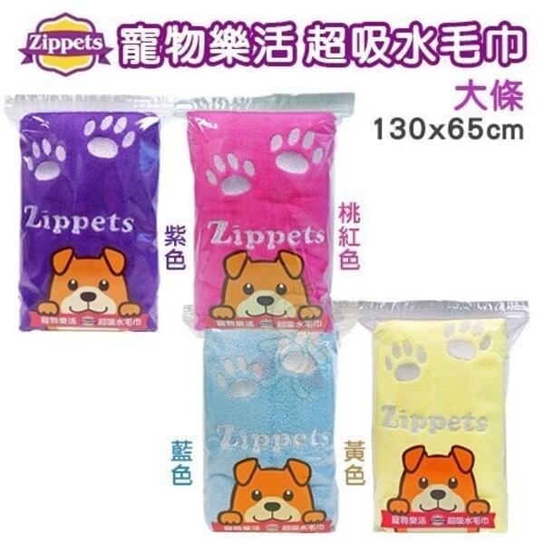 吉沛思 zippets寵物樂活超吸水毛巾吸水性超強 130 x 65cm 大條