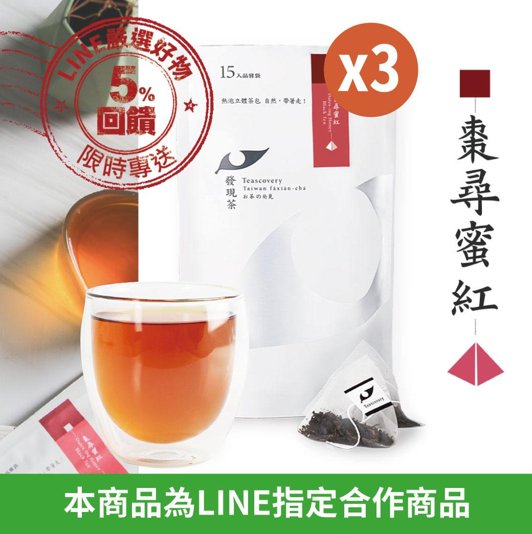 【超值3包組】發現茶棗尋覓紅(紅棗紅茶)15入/包★甘甜滋潤,養出你的好氣色