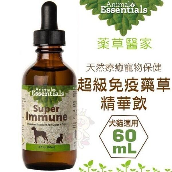 animal essentials藥草醫家 天然療癒寵物保健-超級免疫藥草精華飲60ml 犬貓適用