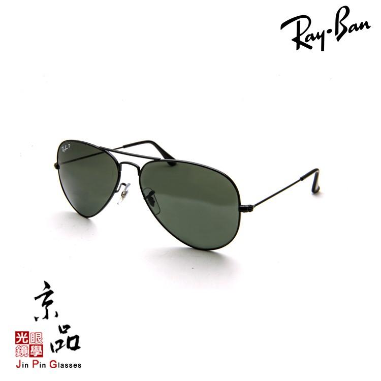 【RAYBAN】RB 3025 002/58 58mm 黑框 墨綠偏光片 飛官 雷朋太陽眼鏡 公司貨 JPG 京品眼鏡