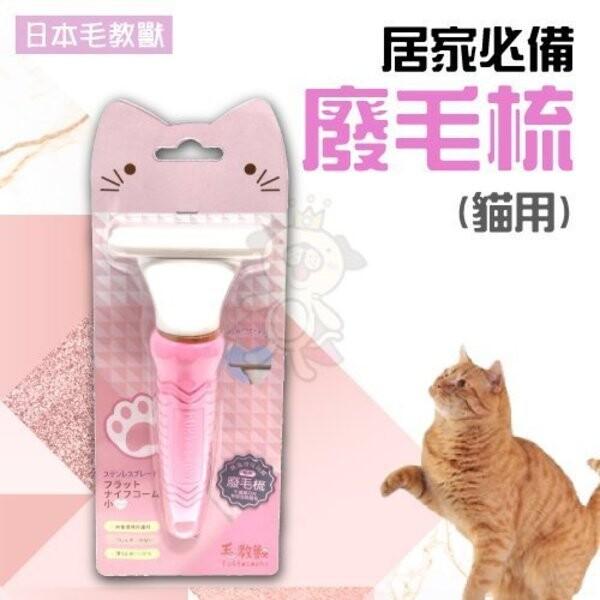 日本毛教獸居家必備 廢毛梳(貓用)fu-p014 梳毛/梳具/美容