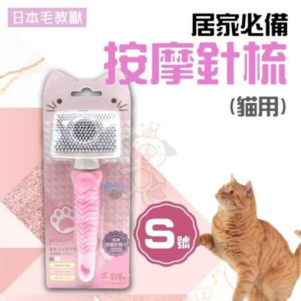 日本毛教獸居家必備 按摩針梳-s號(貓用)fu-p034 梳毛/梳具/美容