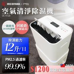 雨天下殺↘IRIS 日系PM2.5空氣清淨除濕機 IJC-H120-庫