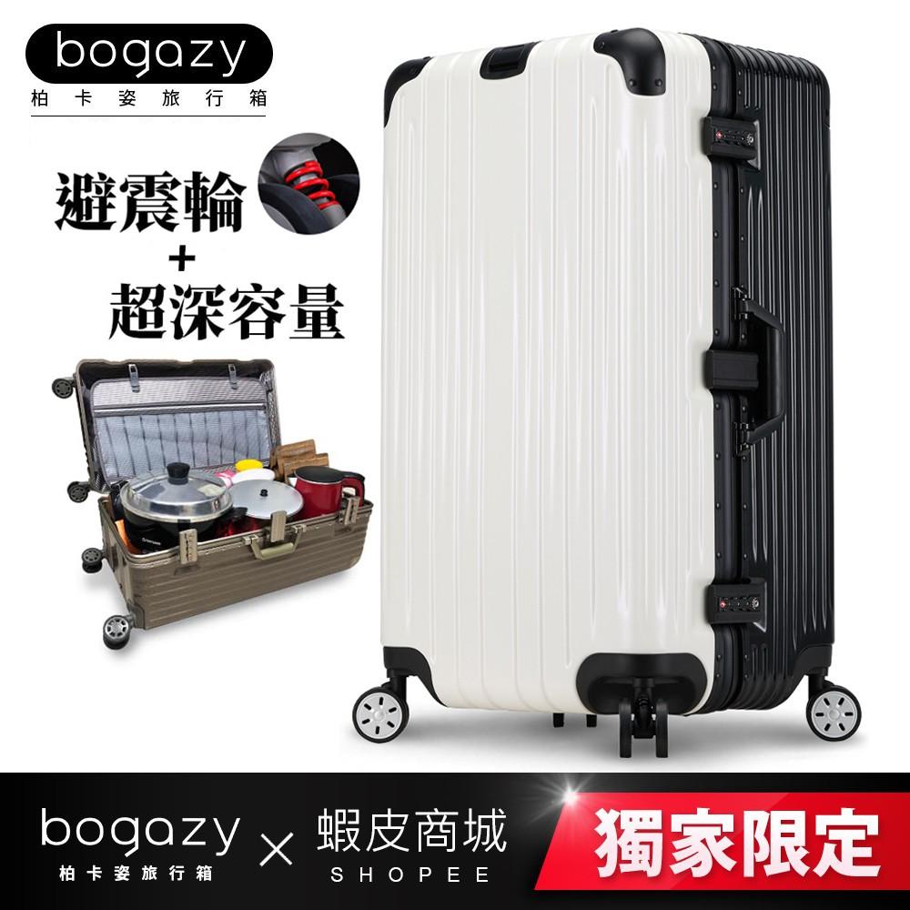 《Bogazy》極限巔峰 29吋鋁框胖胖箱運動款行李箱