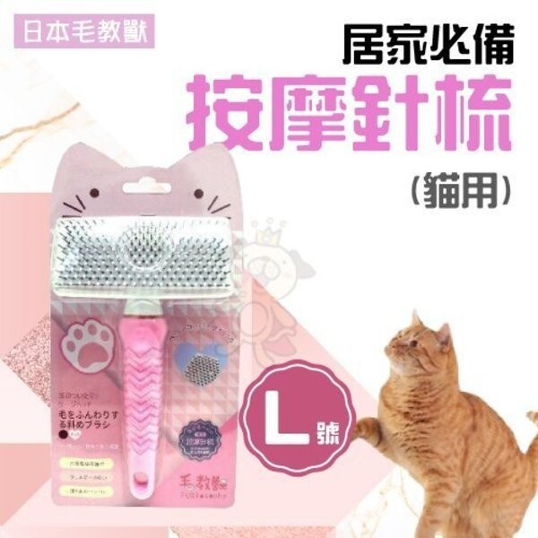 日本毛教獸居家必備 按摩針梳-l號(貓用)fu-p033 梳毛/梳具