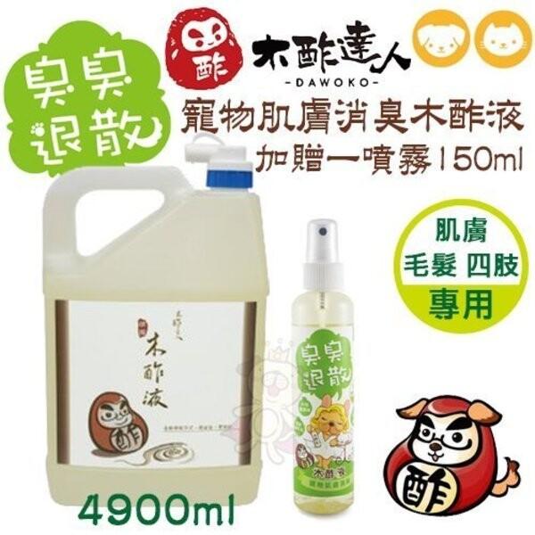 木酢達人 寵物肌膚消臭木酢液4900ml加贈一噴霧150ml肌膚毛髮四肢專用全犬貓適用