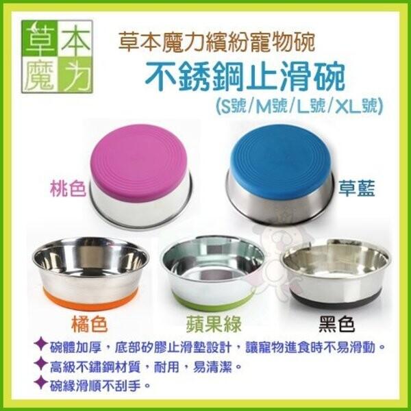 草本魔力繽紛寵物碗不銹鋼止滑碗xl號 寵物適用