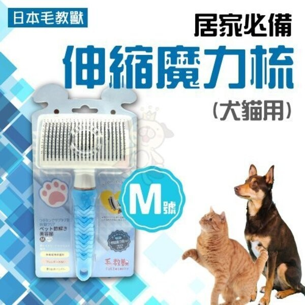 日本毛教獸居家必備 伸縮魔力梳-m號(犬貓用)fu-b025 梳毛/梳具/美容