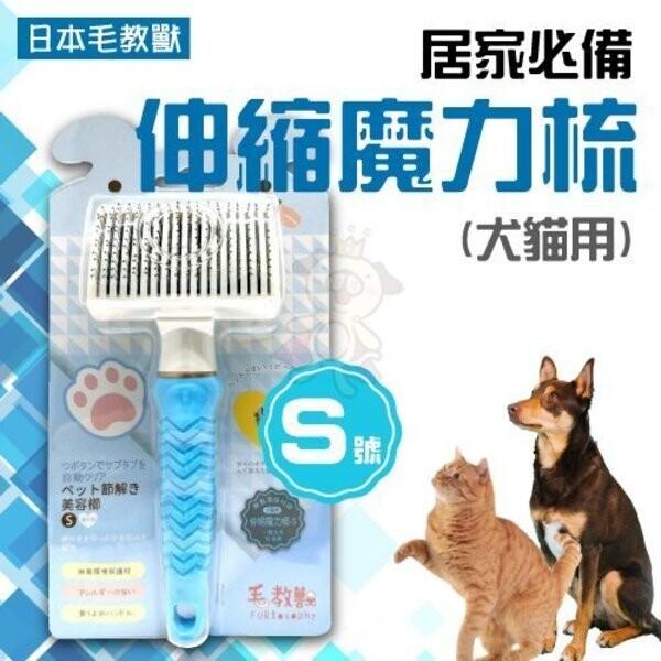 日本毛教獸居家必備 伸縮魔力梳-s號(犬貓用)fu-b026 梳毛/梳具/美容