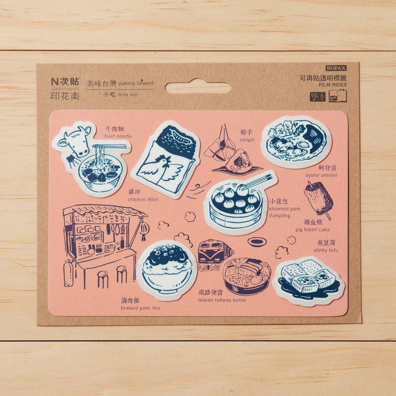 N次貼-造型標籤/美味台灣_小吃/藍粉