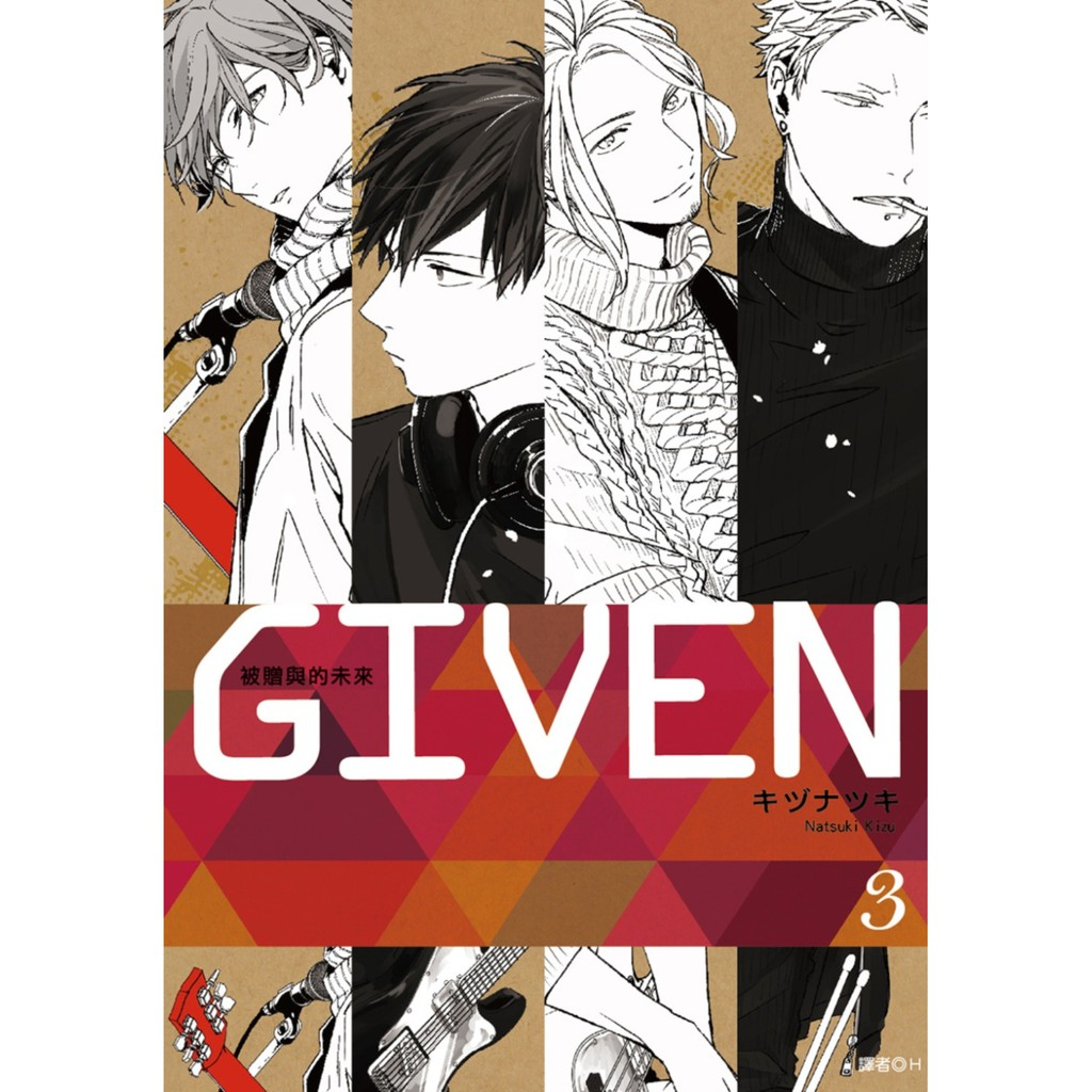 尖端出版 GIVEN 被贈與的未來(03) 全新 正版 未拆封