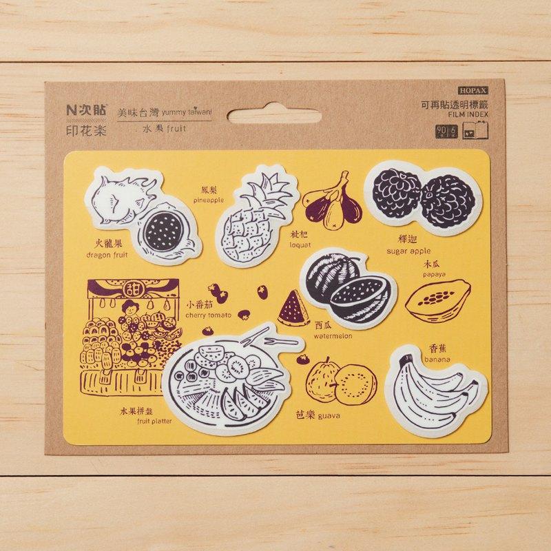 N次貼-造型標籤/美味台灣_水果/黃紫