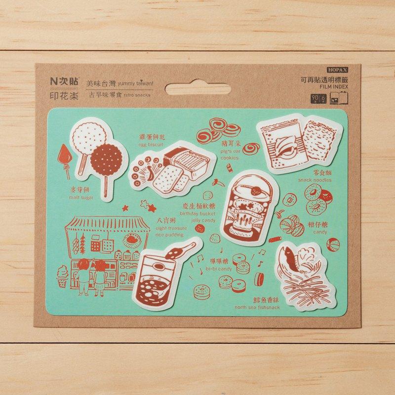 N次貼-造型標籤/美味台灣_古早味零食/綠棕