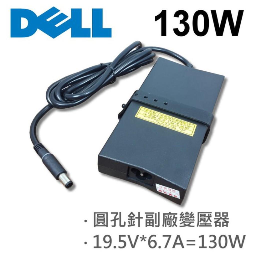 DELL 高品質 130W 圓孔針 變壓器 Precision M2400 M4400 M4500 M60 M6700