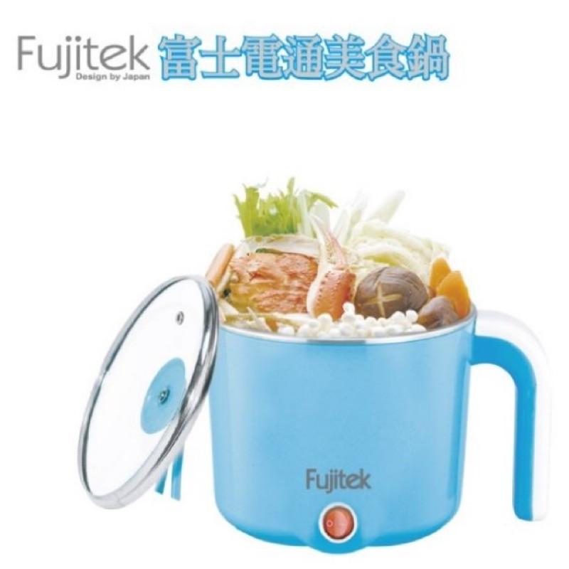 【Fujitek富士電通】內膽304不鏽鋼1.5L 美食鍋-天空藍