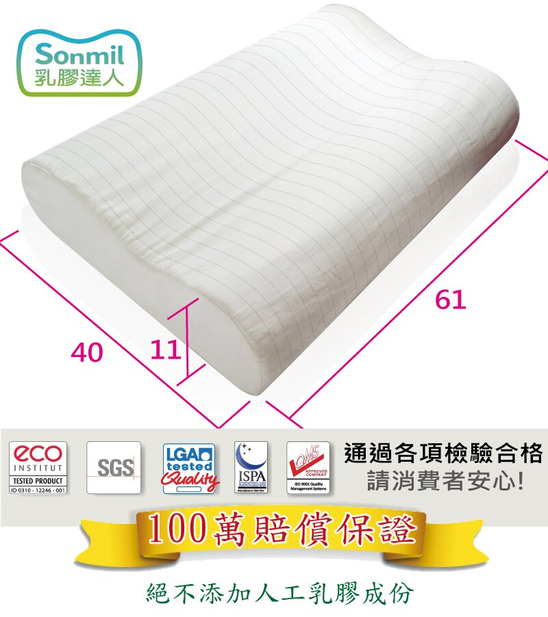 買一送一_sonmil乳膠枕_殺菌除臭天然乳膠枕頭_人體工學曲線側睡適用A40_日本進口銀纖維
