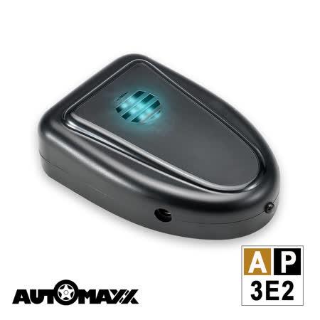 AUTOMAXX 隨身-車用-家用 三用型紫外線滅菌除塵螨機 AP-3E2